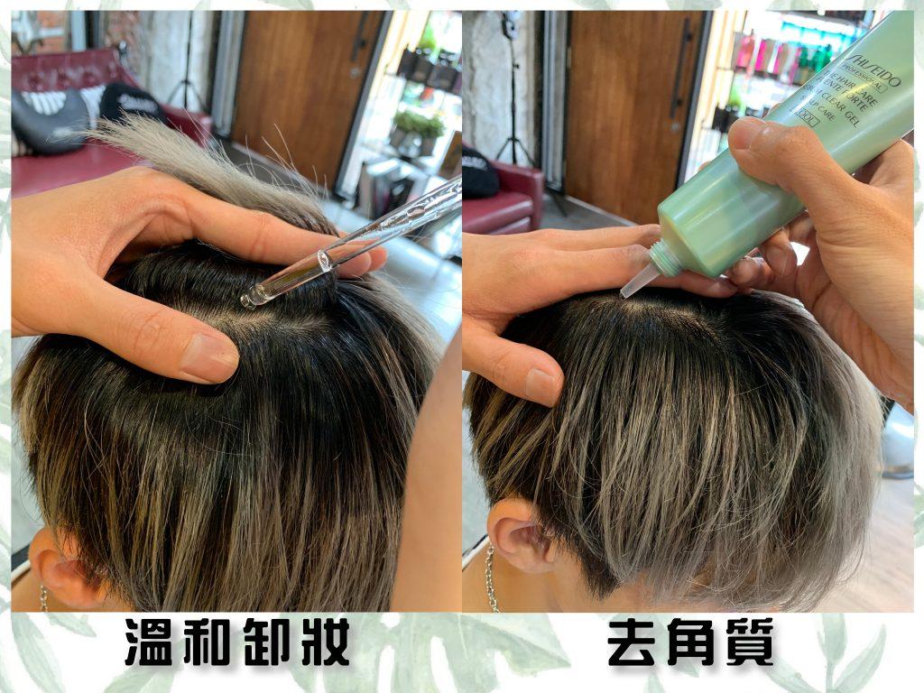 頭皮卸妝、頭皮去角質、頭皮問題、頭皮煩惱、頭皮spa、夏季頭皮問題、頭皮癢、頭皮屑、油性頭皮、乾性頭皮、掉髮、髮量稀疏、壓力大、頭皮泛紅、頭皮敏感、頭皮異味、頭氣味
