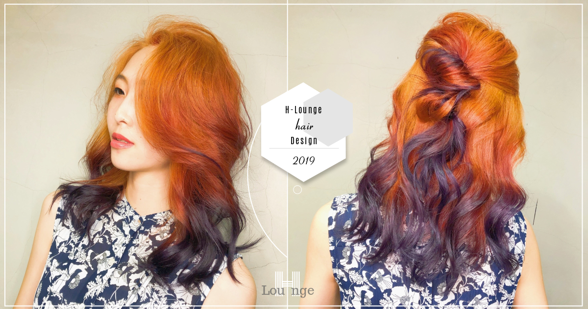H-Lounge、特殊色推薦、染髮推薦、pony美妝達人髮色、百搭髮色、魅惑紫珊瑚橘、淺色漂髮